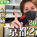 競馬予想-2020年京都2歳ステークス