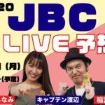【地方競馬】2020JBC生LIVE予想!【BAOOチャンネル】