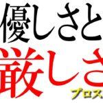 【漫画】優しさと厳しさ プロスロ~パチスロで勝つための王道~21回