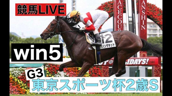【競馬ライブ】東京スポーツ杯2歳ステークス+win5