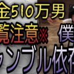 【49話】競馬の借金は競馬で返す! これぞ底辺ギャンブル依存症男です。