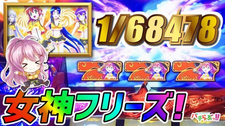 マジハロ5で女神フリーズ降臨!!【スロット/パチスロ実践】