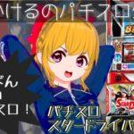 【パチスロ実戦】スタドラは最高の5号機【大好き】