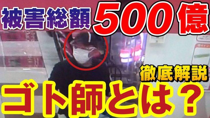 【パチスロゴト師】年間被害総額500億円!!驚きの手口とは?
