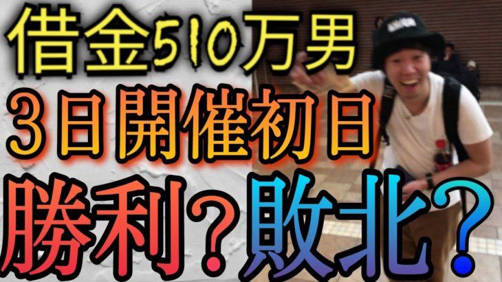 【52話】競馬の借金は競馬で返す! また三連単的中!?前回に続き勝つことは出来るのか…!?