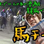 【馬チャラ #9】欲しいものは先に買って競馬でチャラにすればいい!【鬼〇の刃の漫画】