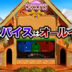 衝撃のラスト!BTGの「チョコレート」は甘い?辛い?