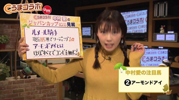 『金曜競馬CLUB』中村愛のうまコラボ(2020/11/27放送分)【チバテレ公式】