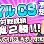 【G1競馬予想】 2020 マイルCS 対戦成績3戦2勝!
