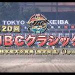 【大井競馬】JBCクラシック2020 レース速報