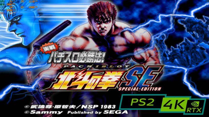 実戦パチスロ必勝法! 北斗の拳SE / RTX 3080 4K / PS2 emulator PCSX2