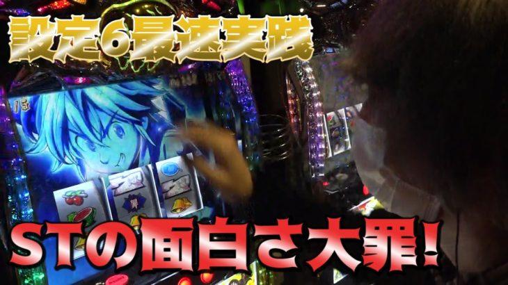 【パチスロ七つの大罪】【スロット新台】STが面白い!設定6を最速実践