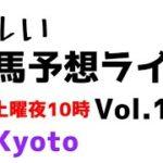 ユルい競馬予想ライブ(Vol.118)