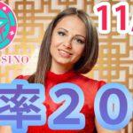 ユースカジノ-YOUS CASINO|11/14 昨日の勝ち分が….