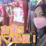 パチスロ生配信【real回胴LIVE#11/10】吉宗3