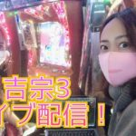 パチスロ生配信【real回胴LIVE#11/10_2】吉宗3