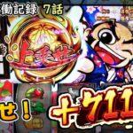 【吉宗3】めざせ 吉宗マスター![第7話] 目標+711K!【パチスロ実践】