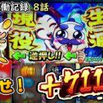 【吉宗3】めざせ 吉宗マスター![第8話] 目標+711K!【パチスロ実践】