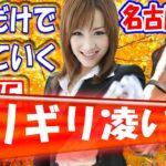 名古屋グランプリまで16日。名古屋競馬の癖を見極めるライブ配信