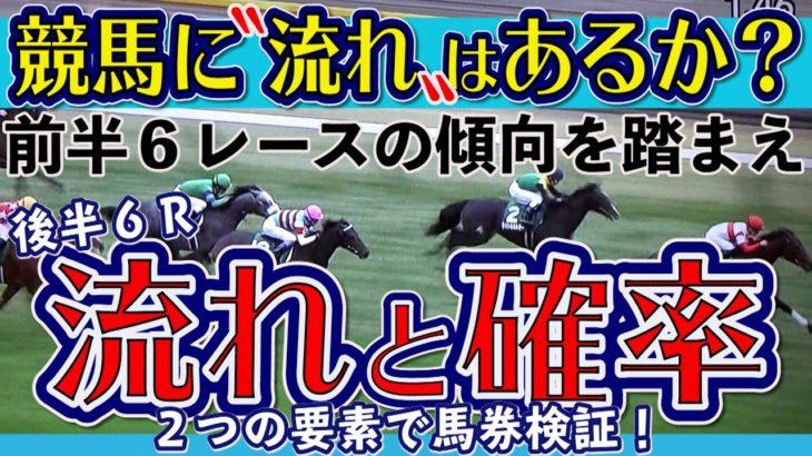 競馬検証【競馬に「流れは」存在するか?】