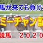 ラブミーチャン記念【笠松競馬2020予想】遠征馬が来ても負けない!