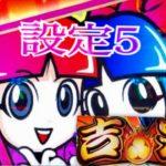 吉宗(初代)(yoshimune) 4号機 リセット設定5 パチスロ