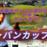 【ワンダフル競馬】興奮と寂しさが交差する世紀のジャパンカップ軍資金12万使った!