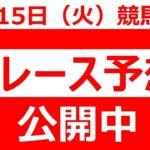 12/15(火) 【全レース予想】(全レース情報)■水沢競馬■川崎競馬■金沢競馬■笠松競馬■