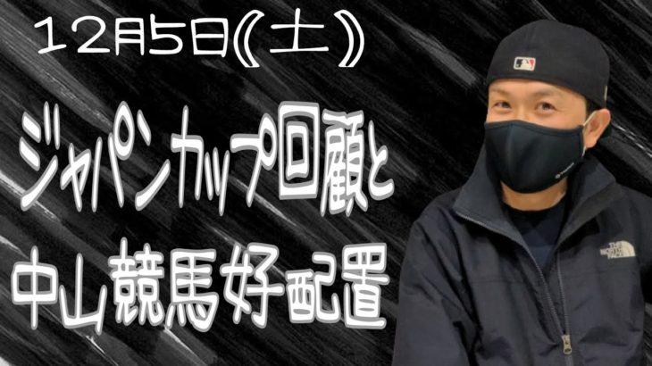 【競馬】ジャパンカップの回顧と12月5日(土)中山競馬の好配置発表動画です。