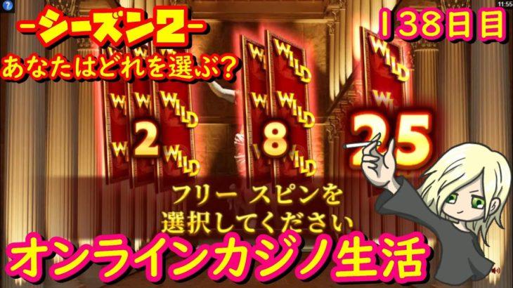 オンラインカジノ生活 138日目 【シーズン2】