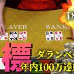 【18回目】ダランベールで100万目指す!再開! ビットカジノ(BIT CASINO)