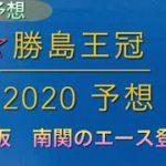 【競馬予想】 南関東重賞 勝島王冠 2020 予想