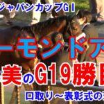 【競馬】2020 第40回 ジャパンカップGⅠ口取り~表彰式 現地映像 アーモンドアイ