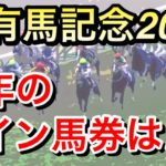 【有馬記念2020】サイン馬券について!競馬ファンが思いついたものとは!?