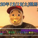 2020/12/12土曜競馬予想😀中日新聞杯ほかbyMr.おじさん
