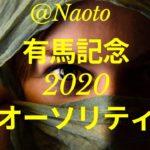 【有馬記念2020予想】オーソリティ【Mの法則による競馬予想】