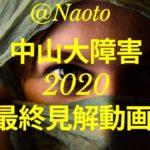 【中山大障害2020】予想実況【Mの法則による競馬予想】