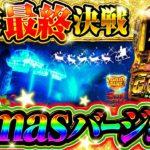 【打ち納め/最終決戦2日目】長男くんの日常#597【ミリオンゴッド‐神々の凱旋‐】