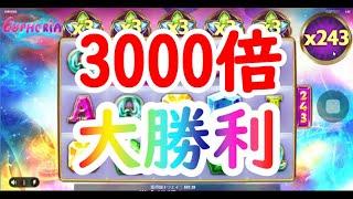 【神回】3000倍配当獲得!60円が20万円に!?【オンラインカジノ】