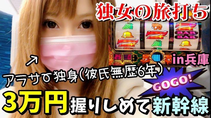 【ジャグラー】3万円握りしめて福岡から兵庫へジャグラー打ちに行きました!【#たろっぷ旅スロ6日目】