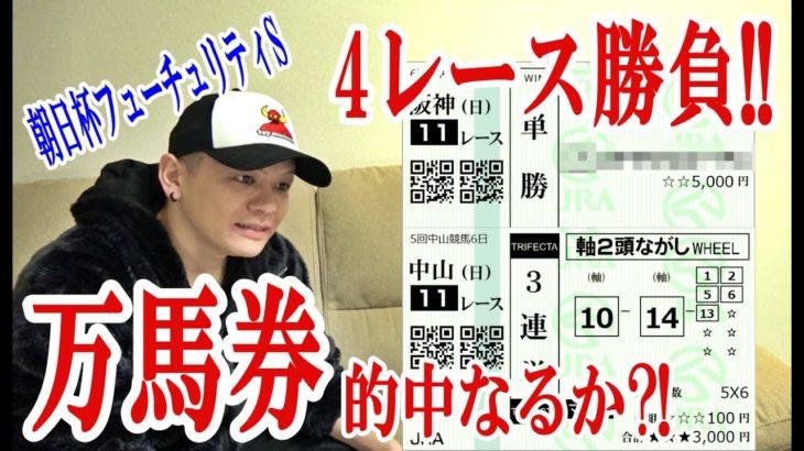 【わさお】4レース勝負!! / 朝日杯フューチュリティS / 2020.12.20【競馬実践】