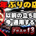 【プロスロ 第56弾 前編】ガリぞうが勝利目指してガチで立ち回る1日!
