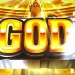 【パチスロ・ミリオンゴッド設定6】GOD引くまで・・・