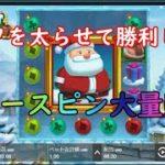 【オンラインカジノ】サンタを太らせて勝利しろ!フリースピン大量購入!【Fat Santa】