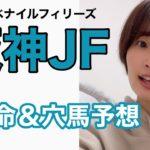 【競馬予想】阪神ジュベナイルフィリーズ G1【競馬女子】
