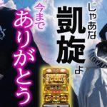 【GOD凱旋】万枚男の卒業式!【スロパチ.Hack! #28】 [パチスロ][スロット]