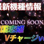【ぱちんこパチスロ 】裏業界人Jのパチンコ新台解説 P戦国恋姫Vチャージver.
