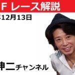阪神JF 2020 藤田伸二チャンネル #43 競馬ライブ 競馬予想