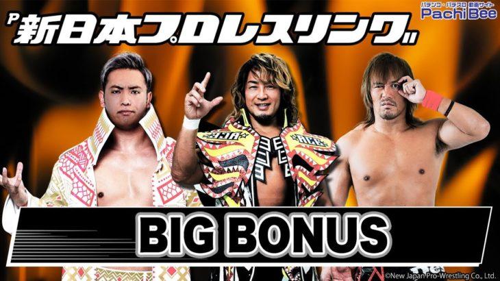 【P新日本プロレスリング】BIG BONUS【パチンコ】【パチスロ】【新台動画】