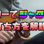 【パチスロ】ギターでジャグラーの打ち方を解説【弾いてみた】【TAB譜】